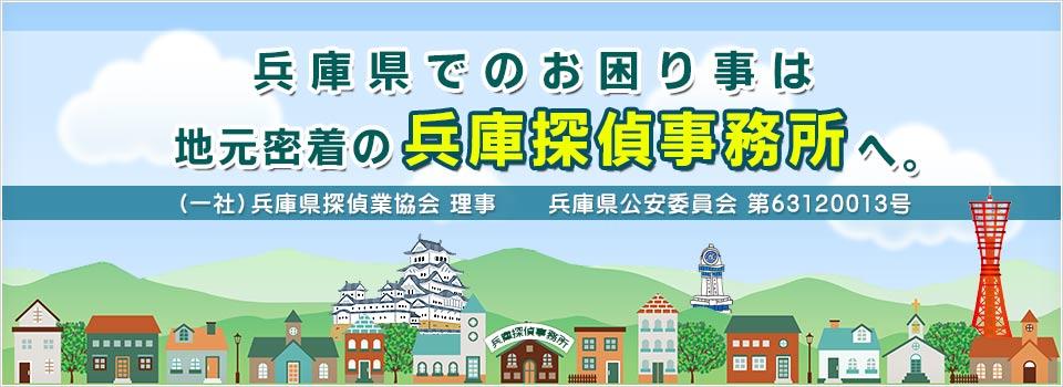 兵庫県姫路市の浮気調査・素行調査は業界屈指の調査力!不倫調査・素行調査・家出人調査・身上調査弁護士推薦・兵庫探偵事務所にお任せください。